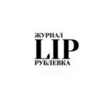 rublevka-lip-150×150